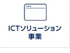 ICTソリューション事業