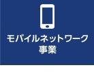 モバイルネットワーク事業