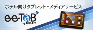 ホテル向けタブレット・メディアサービス eeTaB by MIRAIT