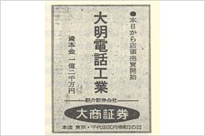 上場当時の新聞