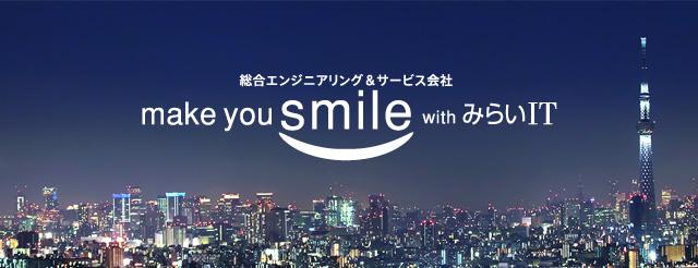 総合エンジニアリング&サービス会社 make you smile with みらいIT