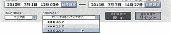 簡易震度計システム VissQ-lite【グループ監視】